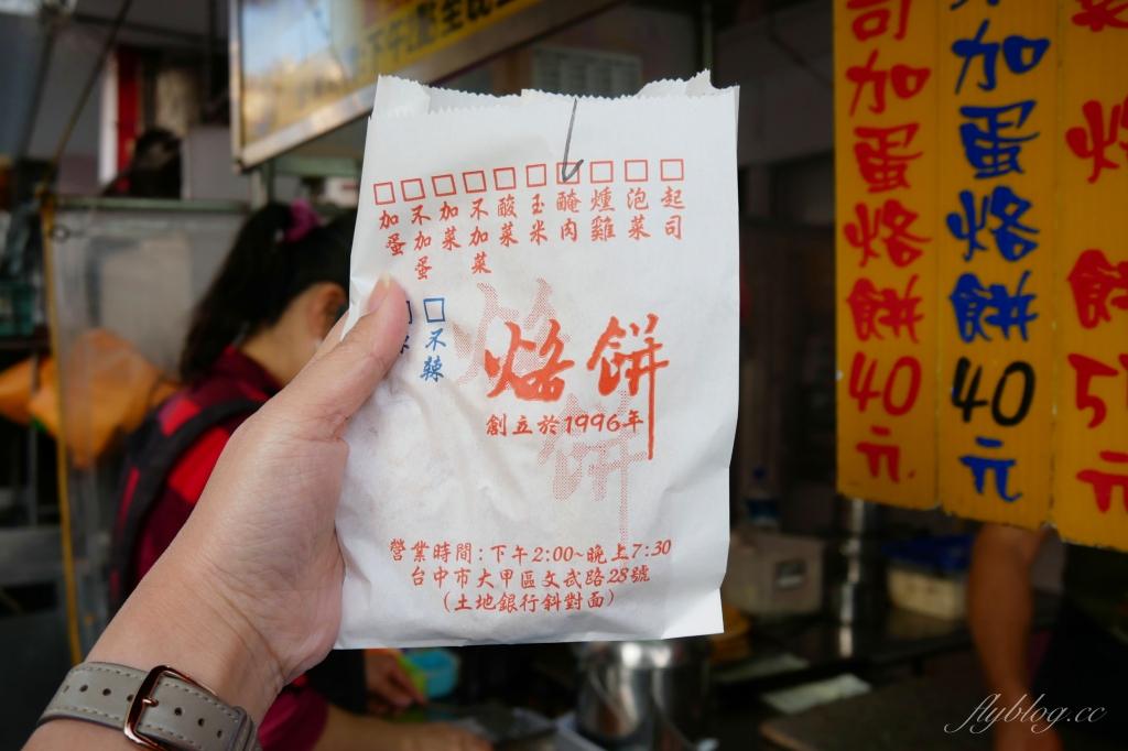【台中大甲】 小禾房台南琳烙餅:在地25年獨家研發特殊口味,大甲在地人帶路才知道的美味 @飛天璇的口袋