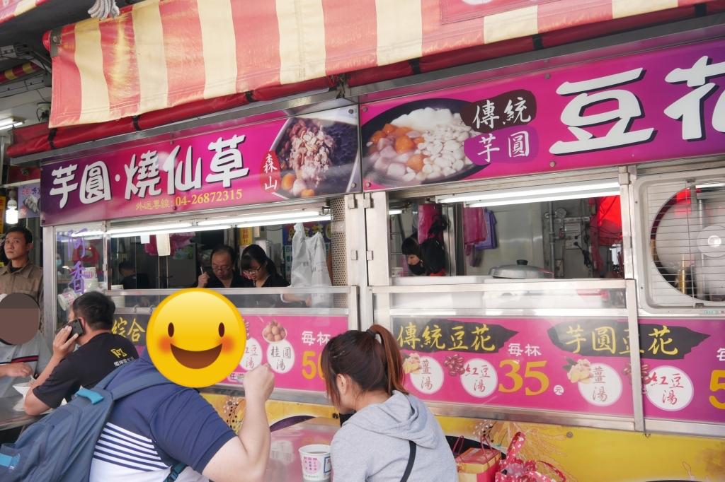 【台中大甲】阿香芋圓:大甲鎮瀾宮廟旁小吃美食,超過20種配料滿滿滿的誠意 @飛天璇的口袋