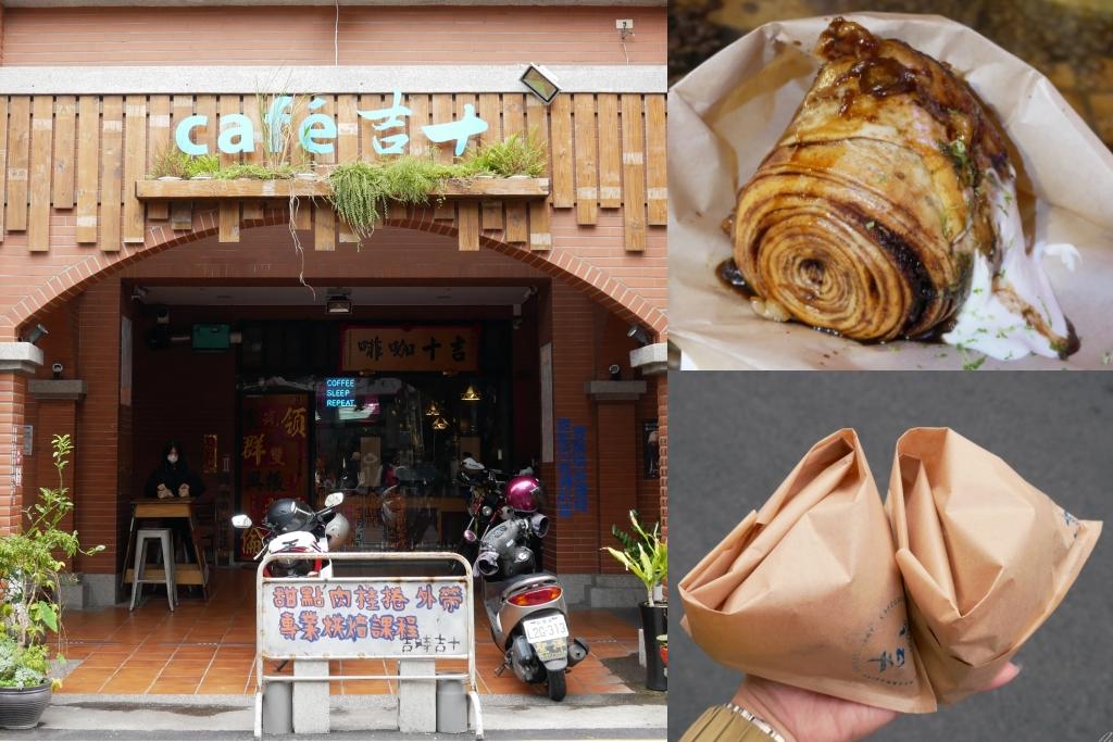 吉十咖啡:新竹城隍廟超人氣肉桂捲專賣店,肉桂捲控必朝聖的聖地! @飛天璇的口袋