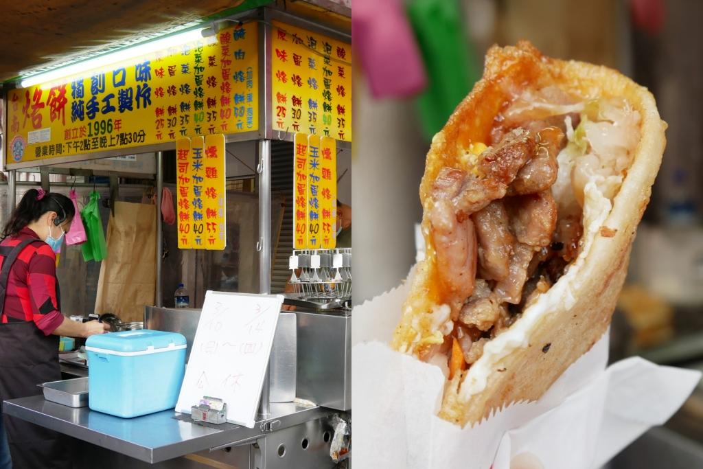 小禾房台南琳烙餅:在地25年獨家研發特殊口味,大甲在地人帶路才知道的美味 @飛天璇的口袋