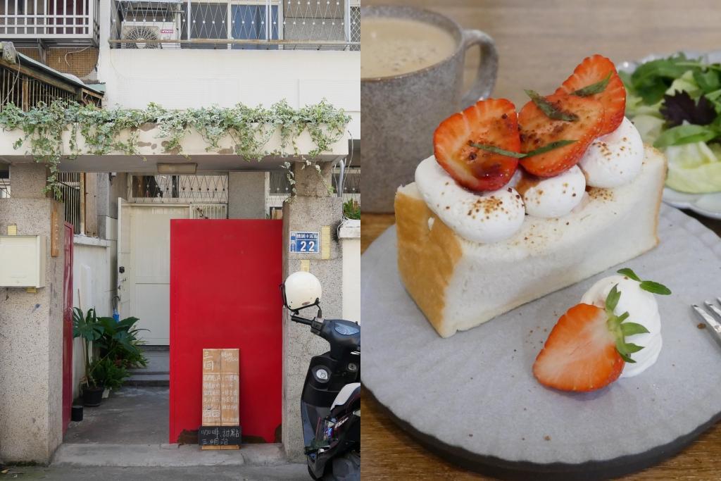 三回:老宅改建的咖啡館,自製生吐司很美味,老闆服務也很好 @飛天璇的口袋
