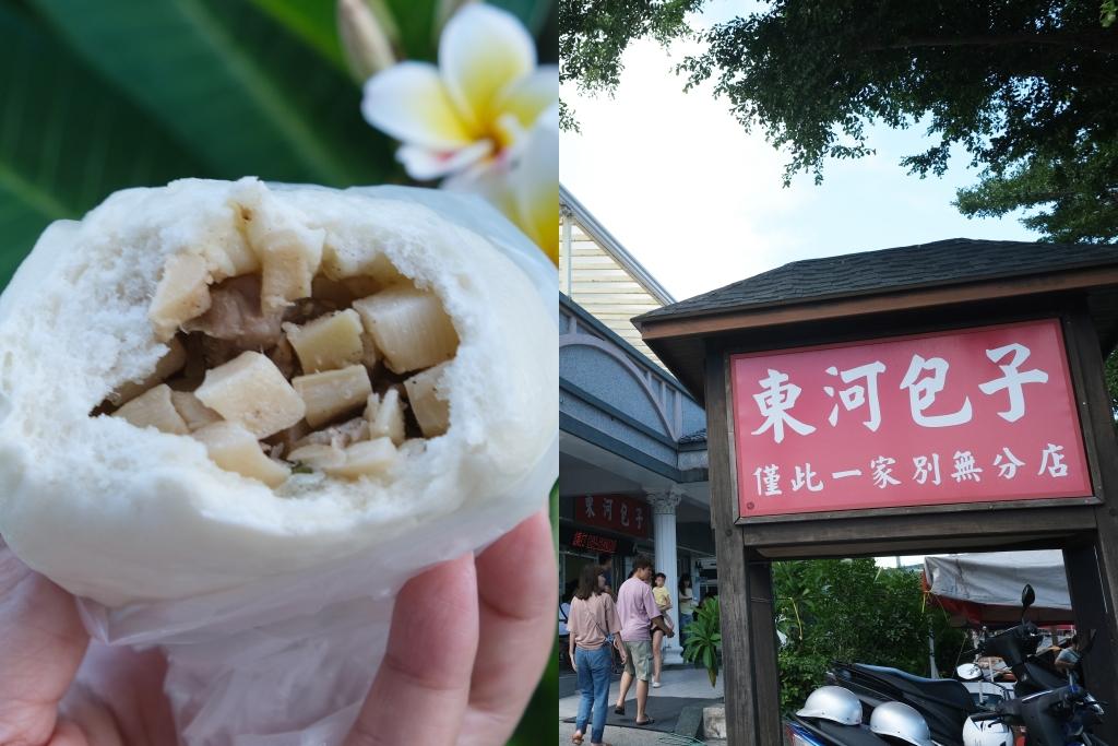 東河包子:台東11線上最熱門的排隊美食,附地址菜單和營業時間 @飛天璇的口袋