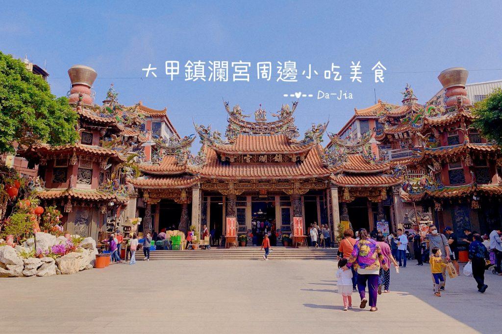大甲鎮瀾宮周邊散策美食~走路5分鐘即可抵達,8間觀光客必吃美食推薦 @飛天璇的口袋