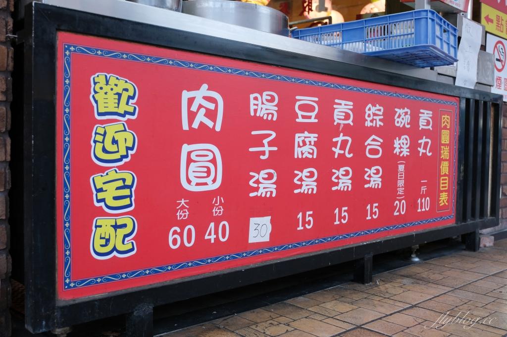 【彰化北斗】 肉圓瑞Q:北斗老字號肉圓店,在地人愛吃的老店 @飛天璇的口袋