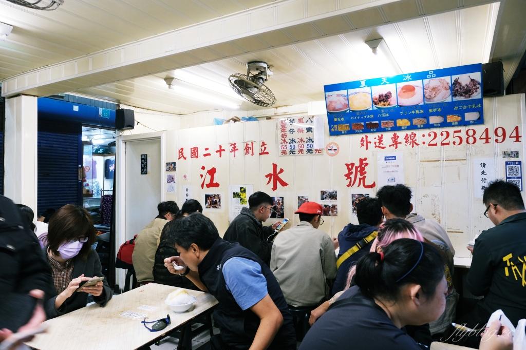 【台南中西】 江水號:創業90年的小吃美味,台南國華街老字號冰品店 @飛天璇的口袋