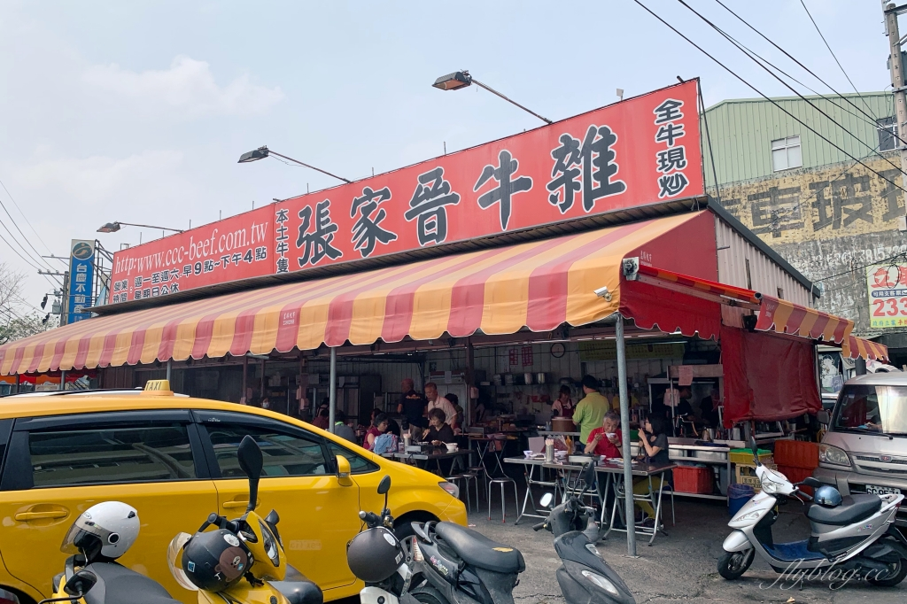 烏日張家晉牛雜:只賣白天的全牛料理,中午用餐時間座無虛席 @飛天璇的口袋