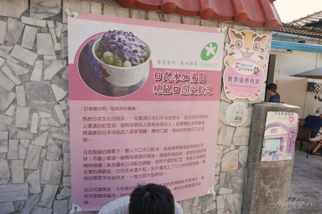 南庄日式抹茶紅豆冰:日式老宅建築冰店,品嚐日式抹茶紅豆冰 @飛天璇的口袋