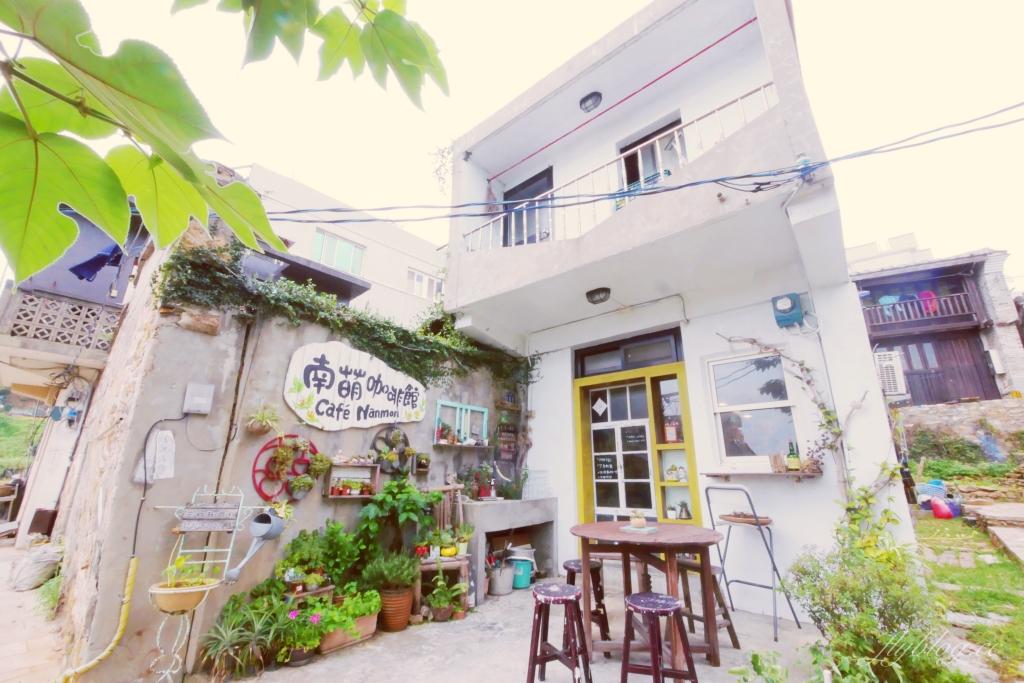 【馬祖南竿】南萌咖啡館:30年老宅搖身一變成為文青咖啡館,20公尺就可以抵達海邊 @飛天璇的口袋