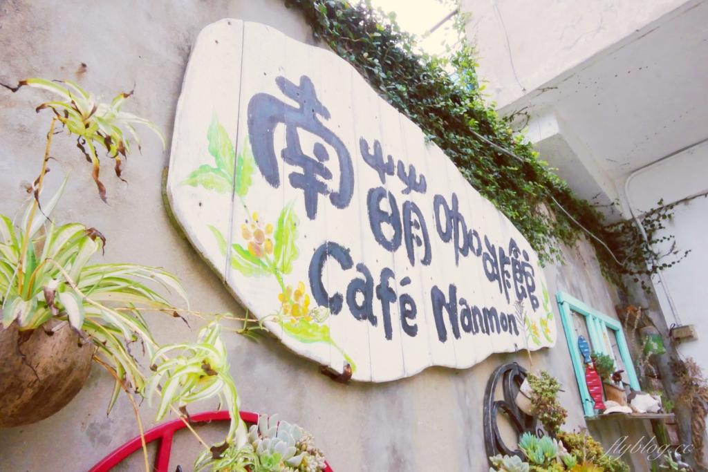 【馬祖南竿】 南萌咖啡館:30年老宅搖身一變成為文青咖啡館,20公尺就可以抵達海邊 @飛天璇的口袋