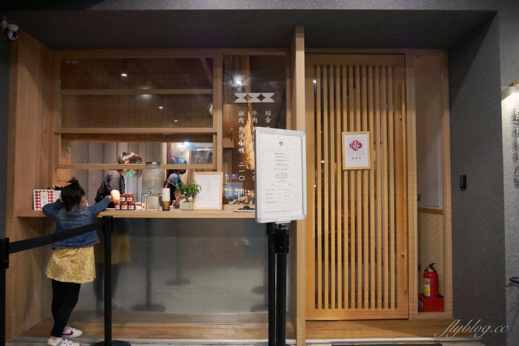 【台中西區】 通庵熟成咖喱 台中店:台北超人氣咖哩店,審計新村美食推薦 @飛天璇的口袋
