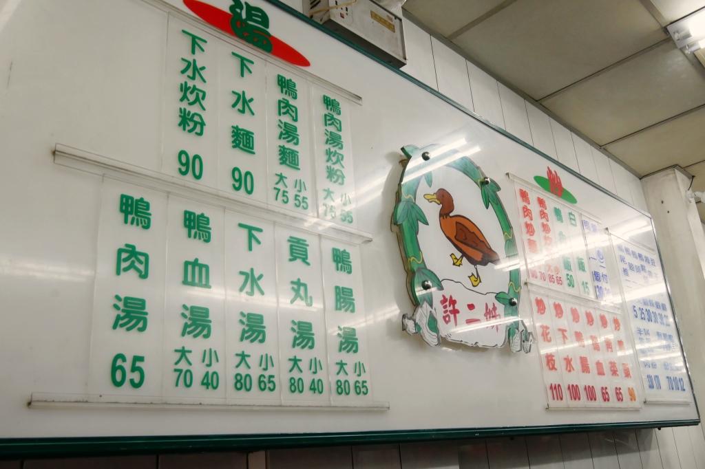 【新竹美食】鴨肉許 x 許二姐鴨肉飯:新竹城隍廟必吃人氣美食,招牌炒血鴨好吃又涮嘴 @飛天璇的口袋