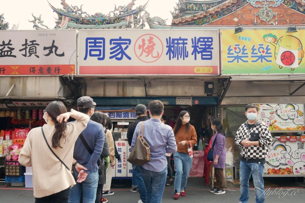【新竹北區】周家燒麻糬:新竹城隍廟超人氣排隊美食,軟Q又療癒的古早味小吃 @飛天璇的口袋