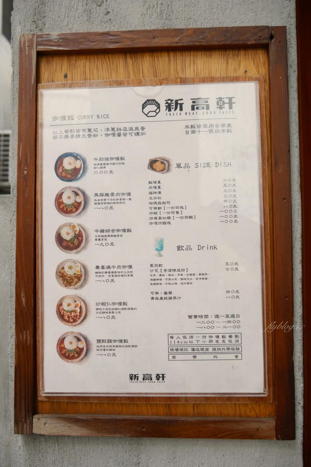 新高軒:藝人唐禹哲咖哩專賣店品牌,濃濃的復古風進駐台中一中商圈 @飛天璇的口袋