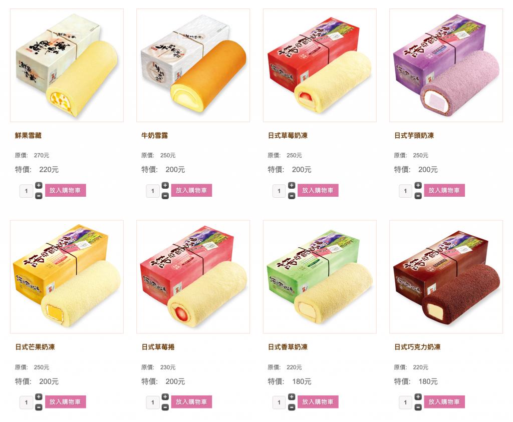 諾貝爾奶凍捲:宜蘭必買伴手禮推薦,超人氣奶凍捲年賣百萬條 @飛天璇的口袋