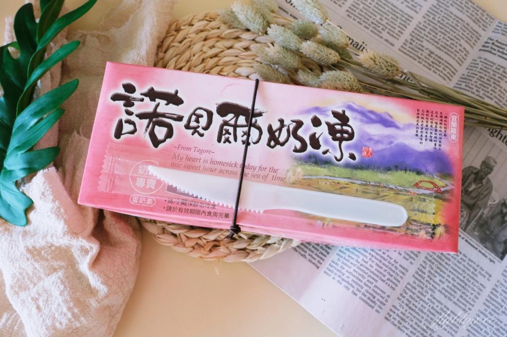 【宜蘭羅東】 諾貝爾奶凍捲:宜蘭必買伴手禮推薦,超人氣奶凍捲年賣百萬條 @飛天璇的口袋