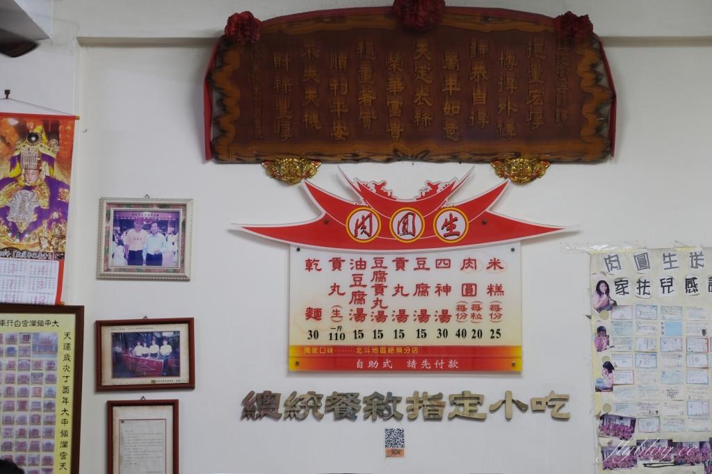 北斗肉圓生:北斗最超人氣百年老店,總統餐敘的指定小吃 @飛天璇的口袋