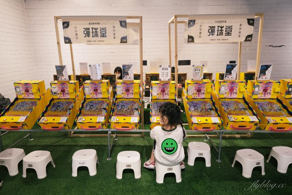 【台中西區】 怪玩娛樂市場彈珠堂台中快閃:把夜市彈珠檯搬進百貨公司,4/1~5/9快閃台中勤美誠品 @飛天璇的口袋
