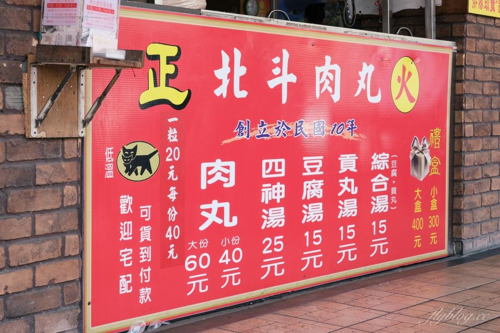 【彰化北斗】 北斗肉圓火:北斗傳承百年的肉圓老店,個人心中最愛的北斗肉圓 @飛天璇的口袋