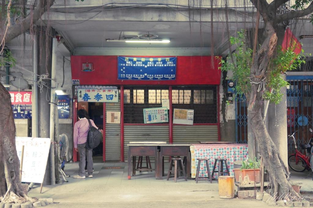 四季春甜食店:台中最老的冰品店,第二市場百年老店 @飛天璇的口袋