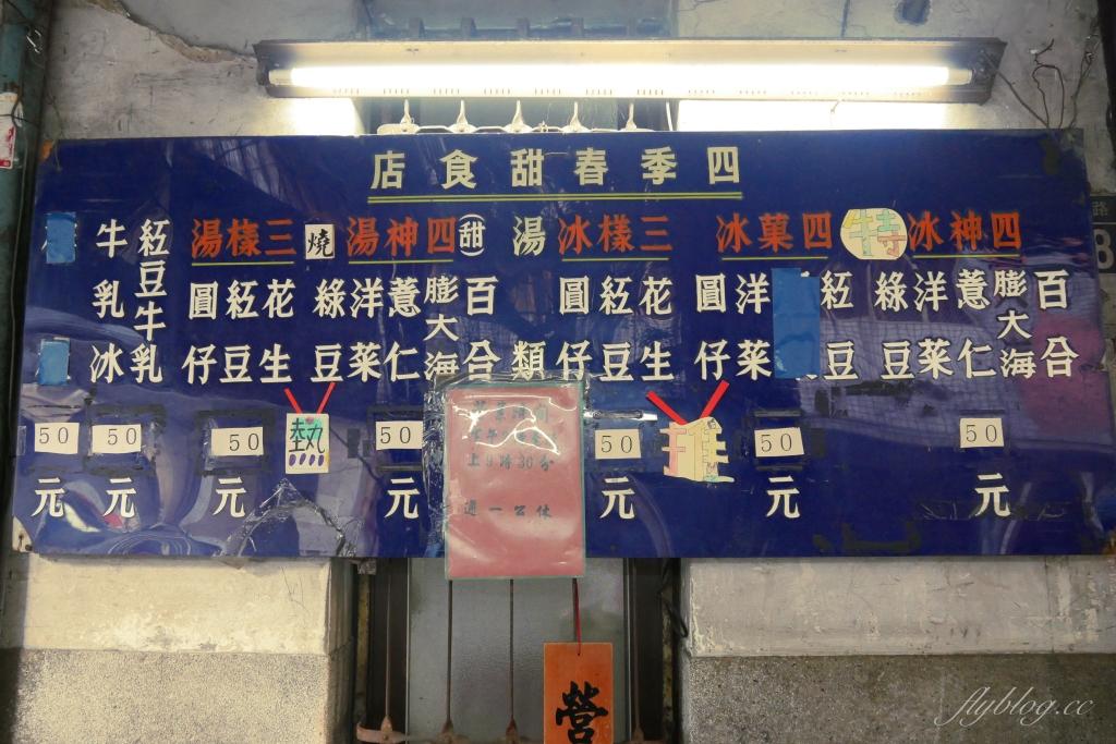【台中中區】 四季春甜食店:台中最老的冰品店,第二市場百年老店 @飛天璇的口袋