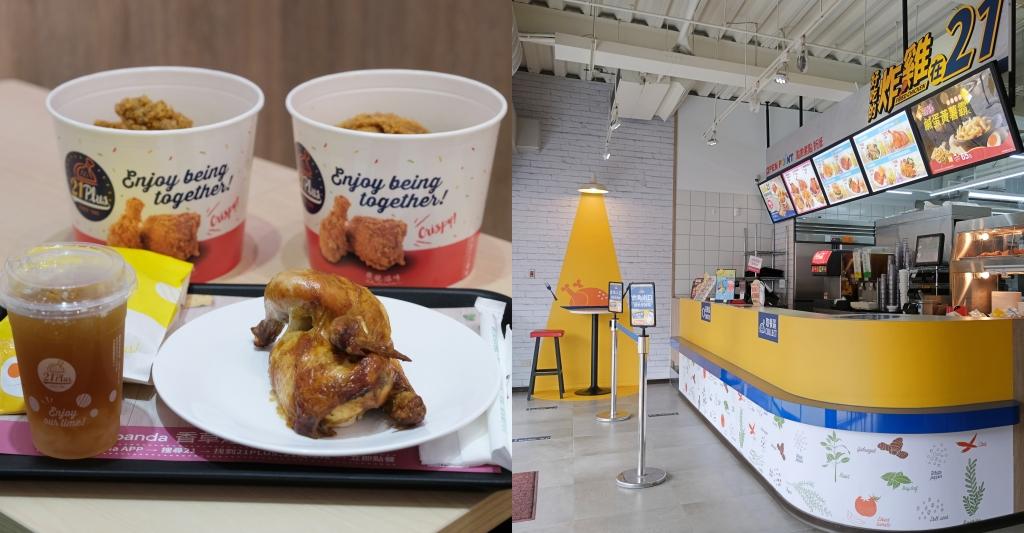 受保護的內容: 21Plus 21風味館 大里店:中台灣第一間角邊門市,炸烤雙拼組合特惠中 @飛天璇的口袋