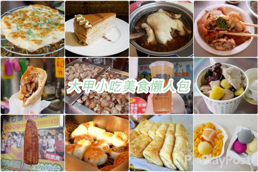 2021大甲小吃美食懶人包:3月瘋媽祖也要瘋美食,大甲鎮瀾宮美食推薦 @飛天璇的口袋