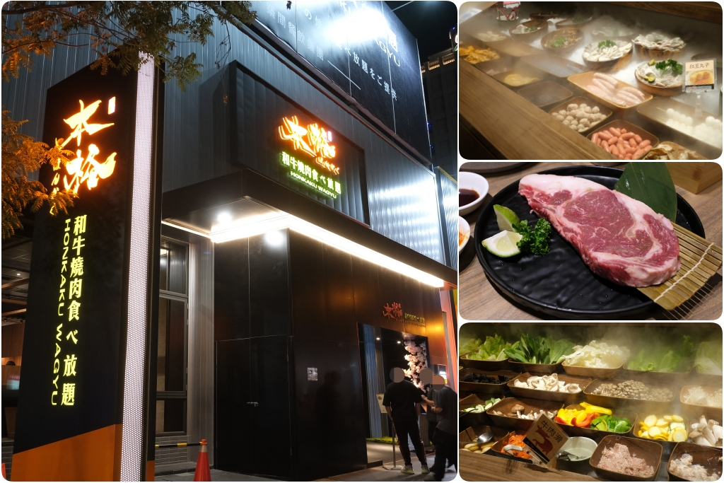 本格和牛燒肉放題:588元吃到飽築間燒肉品牌,超過80種食材還可以火烤兩吃 @飛天璇的口袋