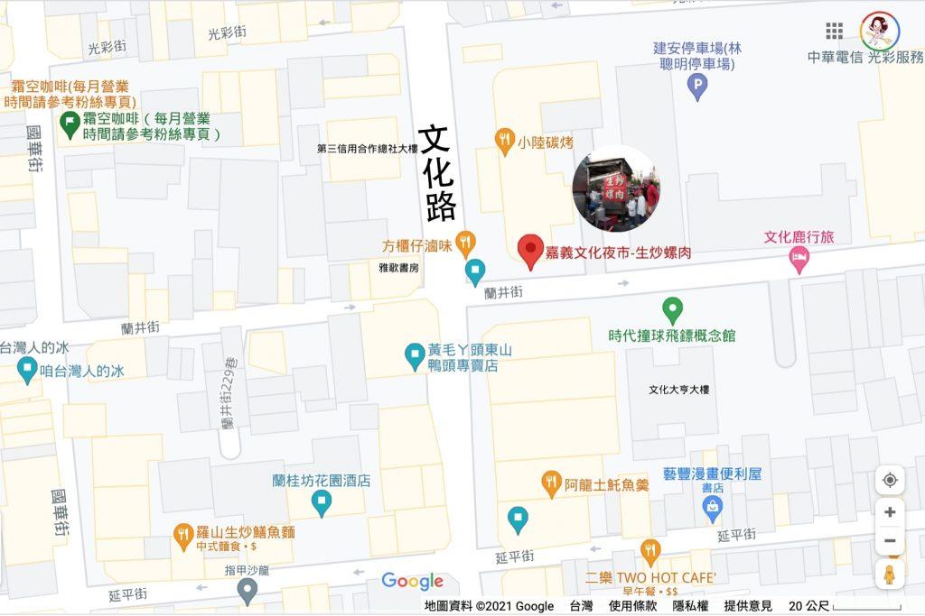 【嘉義東區】 嘉義文化夜市生炒螺肉:30年來只賣這一樣,還沒開始營業客人就坐著等了 @飛天璇的口袋