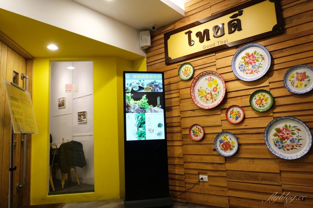 【屏東小琉球】 穀泰小琉球泰式餐廳:來自泰國的主廚坐鎮,小琉球第一間泰式餐廳 @飛天璇的口袋
