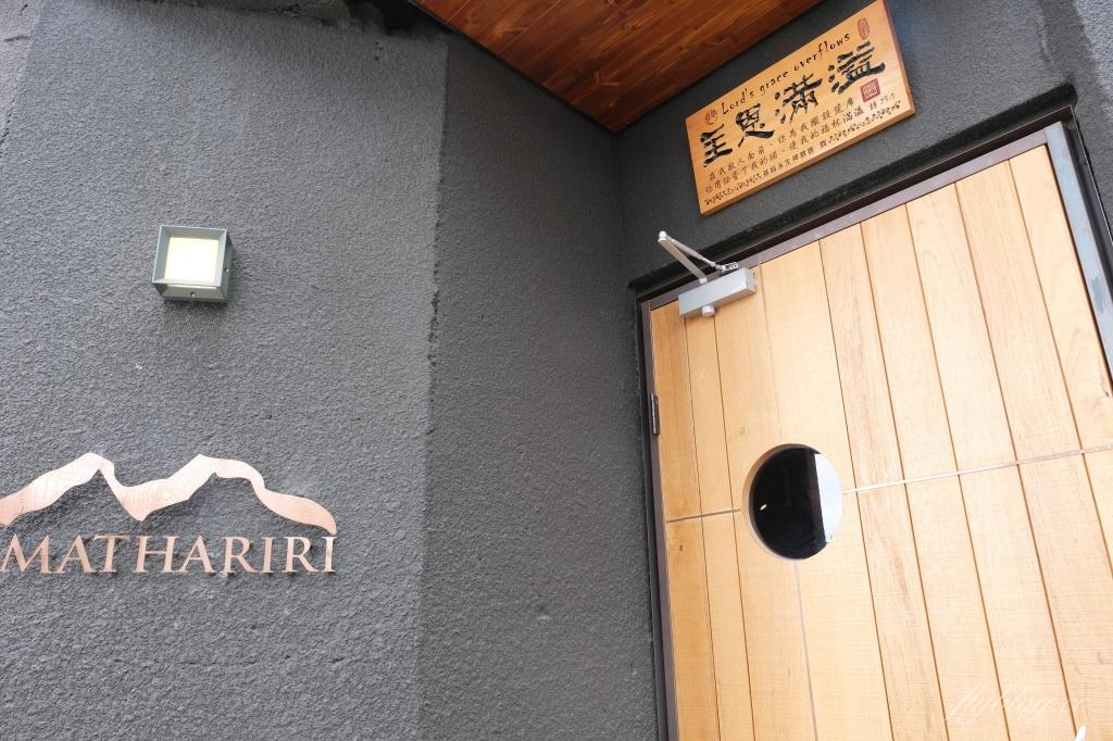 【屏東瑪家】Mathariri 山菜野寮餐廳:南台灣最難訂的餐廳之一,AKAME最新品牌無菜單料理 @飛天璇的口袋