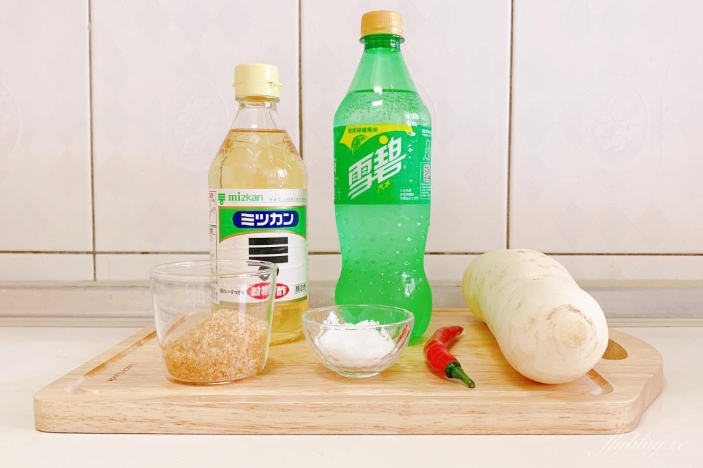 【食譜分享】雪碧泡蘿蔔:超簡單上手的小菜,清甜爽品又開胃 @飛天璇的口袋