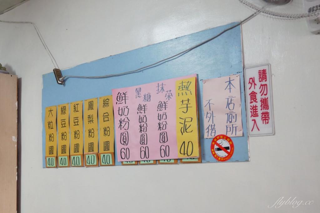 【新竹北區】 葉大粒粉圓冰:新竹城隍廟百年美食,一碗$40元滿滿的好料 @飛天璇的口袋