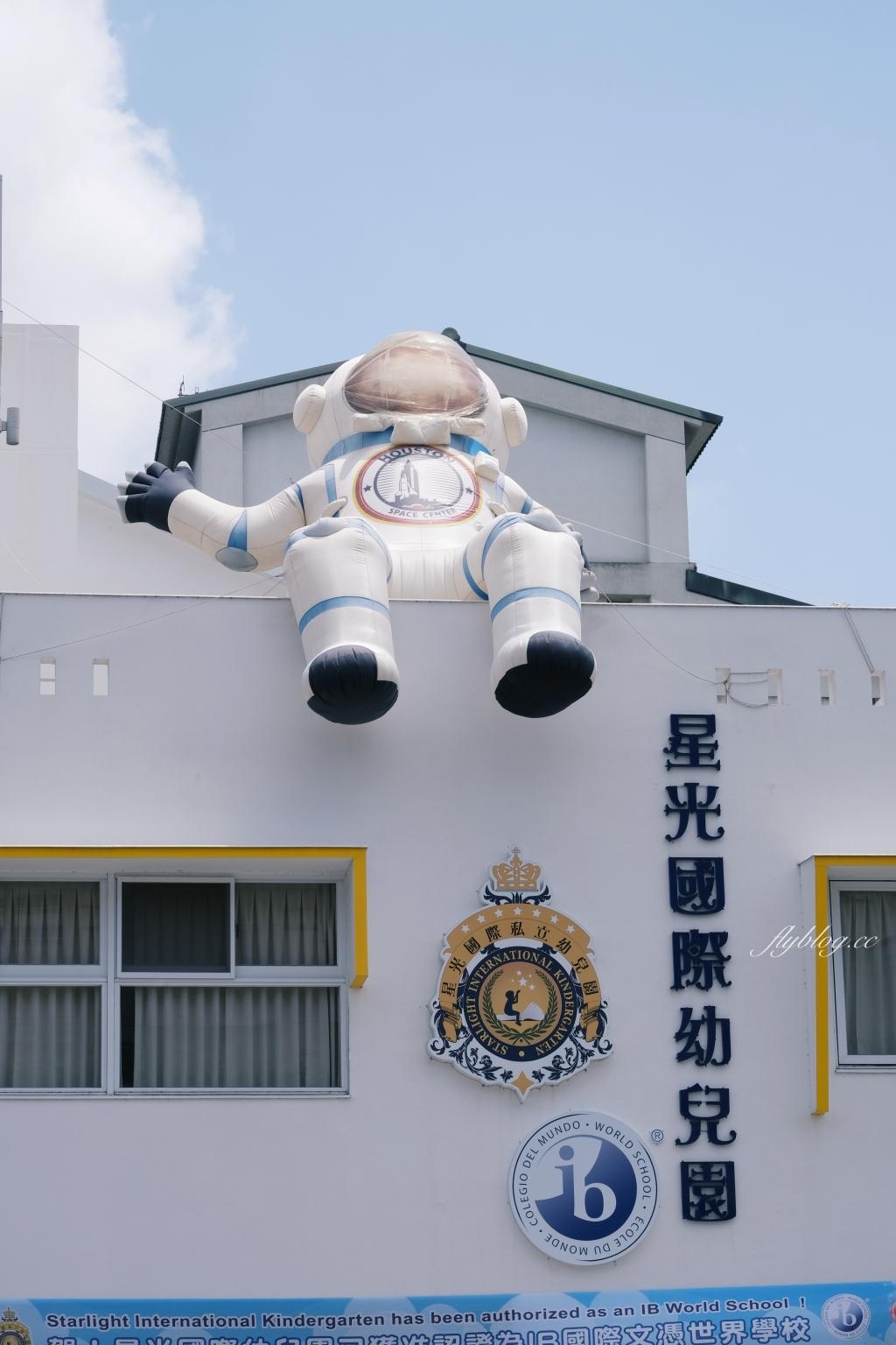 星光國際幼兒園:巨型太空人飛上屋頂囉!台中七期北歐風幼稚園 @飛天璇的口袋