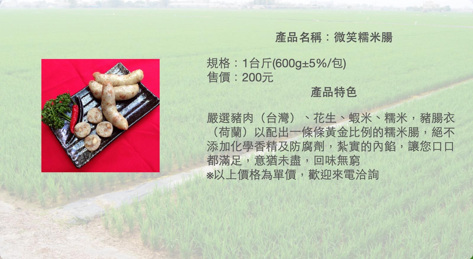 微笑糯米腸:傳承至外婆和媽媽的好味道,嘉義朴子市場人氣糯米腸 @飛天璇的口袋
