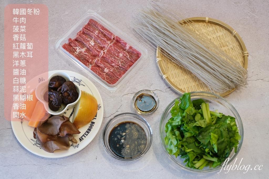 【食譜分享】韓式炒雜菜 x 雜式炒冬粉:把韓綜尹食堂2料理搬回家,第一次煮韓式雜菜就上手 @飛天璇的口袋