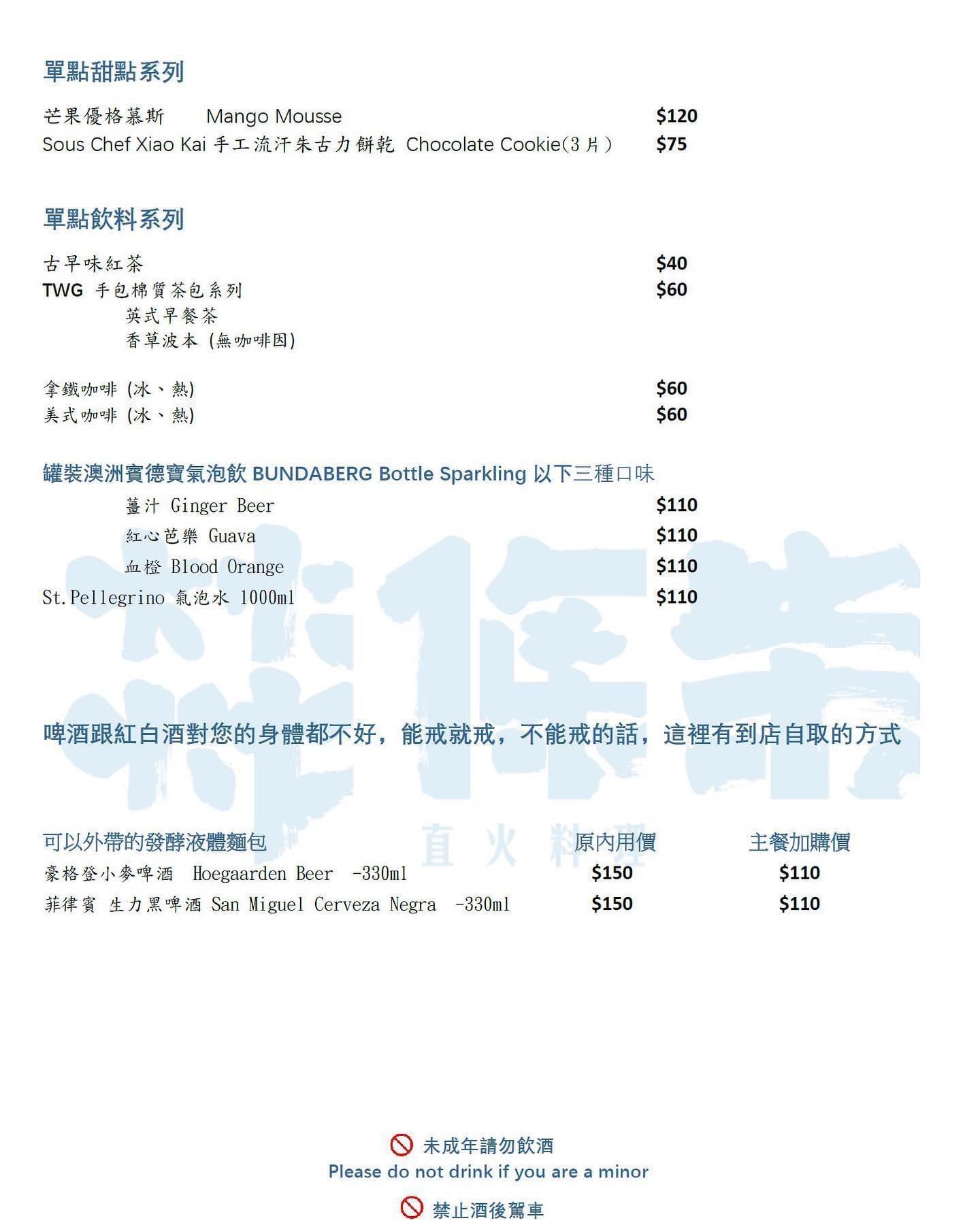 【台中北屯】燚條柴外帶餐點:居家防疫滿200元即可外送,雙人套餐組合更加優惠 @飛天璇的口袋