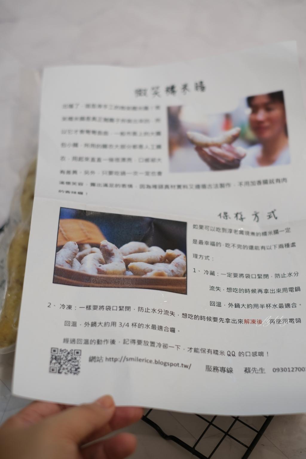 【嘉義朴子】 微笑糯米腸:傳承至外婆和媽媽的好味道,嘉義朴子市場人氣糯米腸 @飛天璇的口袋
