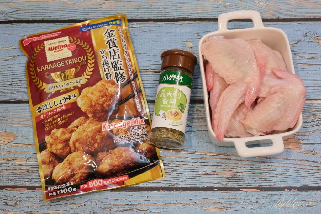 【食譜分享】日清炸雞作法:日本必買日清炸雞粉,小孩子都會的超簡單食譜 @飛天璇的口袋