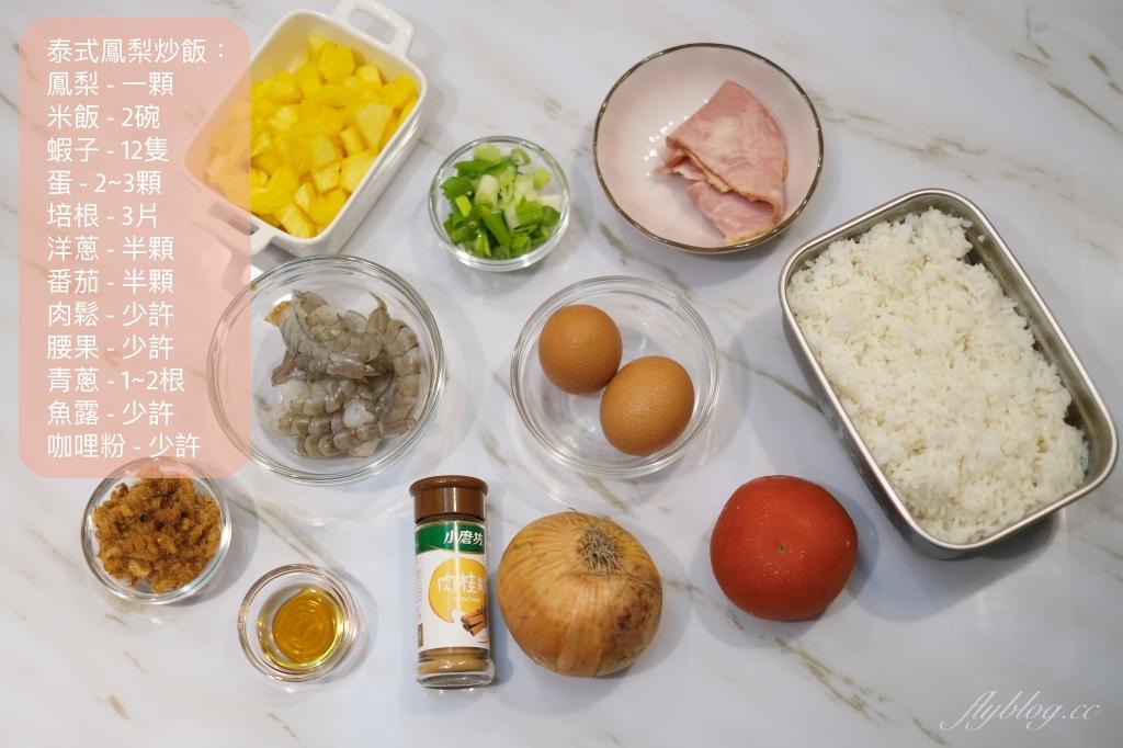 食譜分享|泰式鳳梨蝦仁炒飯 整顆鳳梨上桌就是儀式感,夏天吃鳳梨酸甜消暑 @飛天璇的口袋