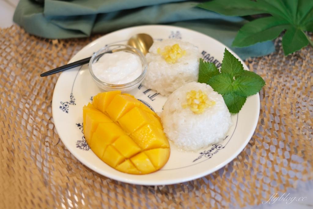【食譜分享】芒果糯米飯:去不了泰國沒關係,自己動手做曼谷必吃甜點 @飛天璇的口袋