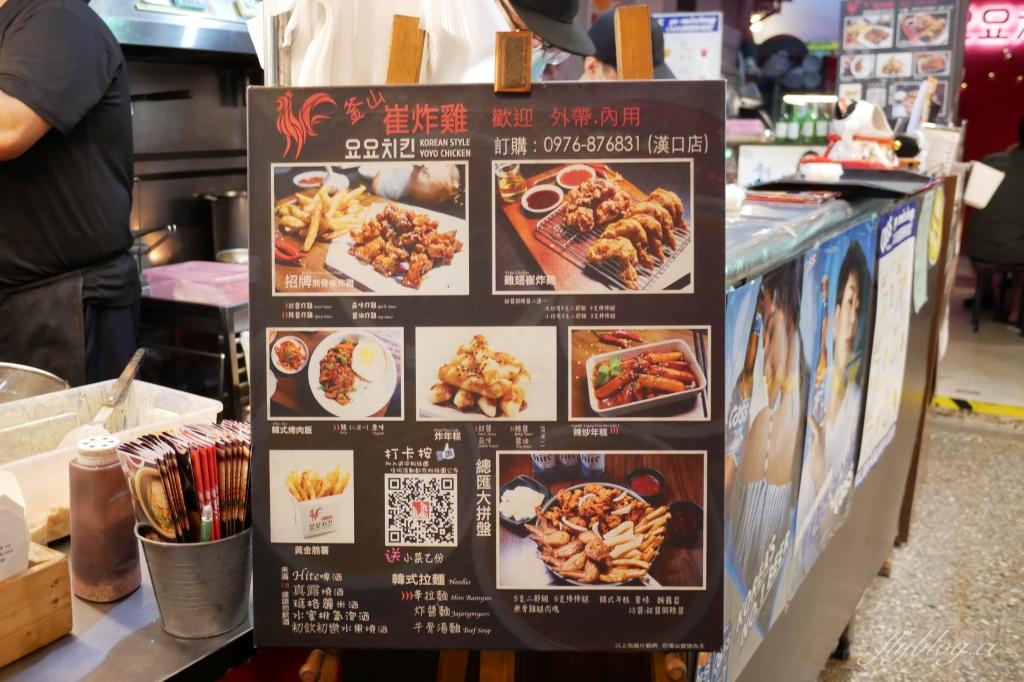 釜山崔炸雞 漢口店:來自韓國釜山的台灣女婿,滿$300元即可外送 @飛天璇的口袋