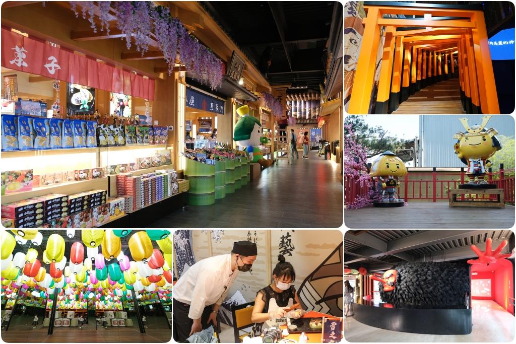 手信霧影城:體驗日本江戶時期風情,親子和菓子DIY觀光工廠、網紅拍照打卡熱門景點 @飛天璇的口袋