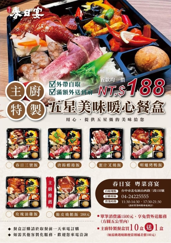 台中北屯 春日宴外帶便當 五款便當均一價$188元,份量多質感也很棒 @飛天璇的口袋