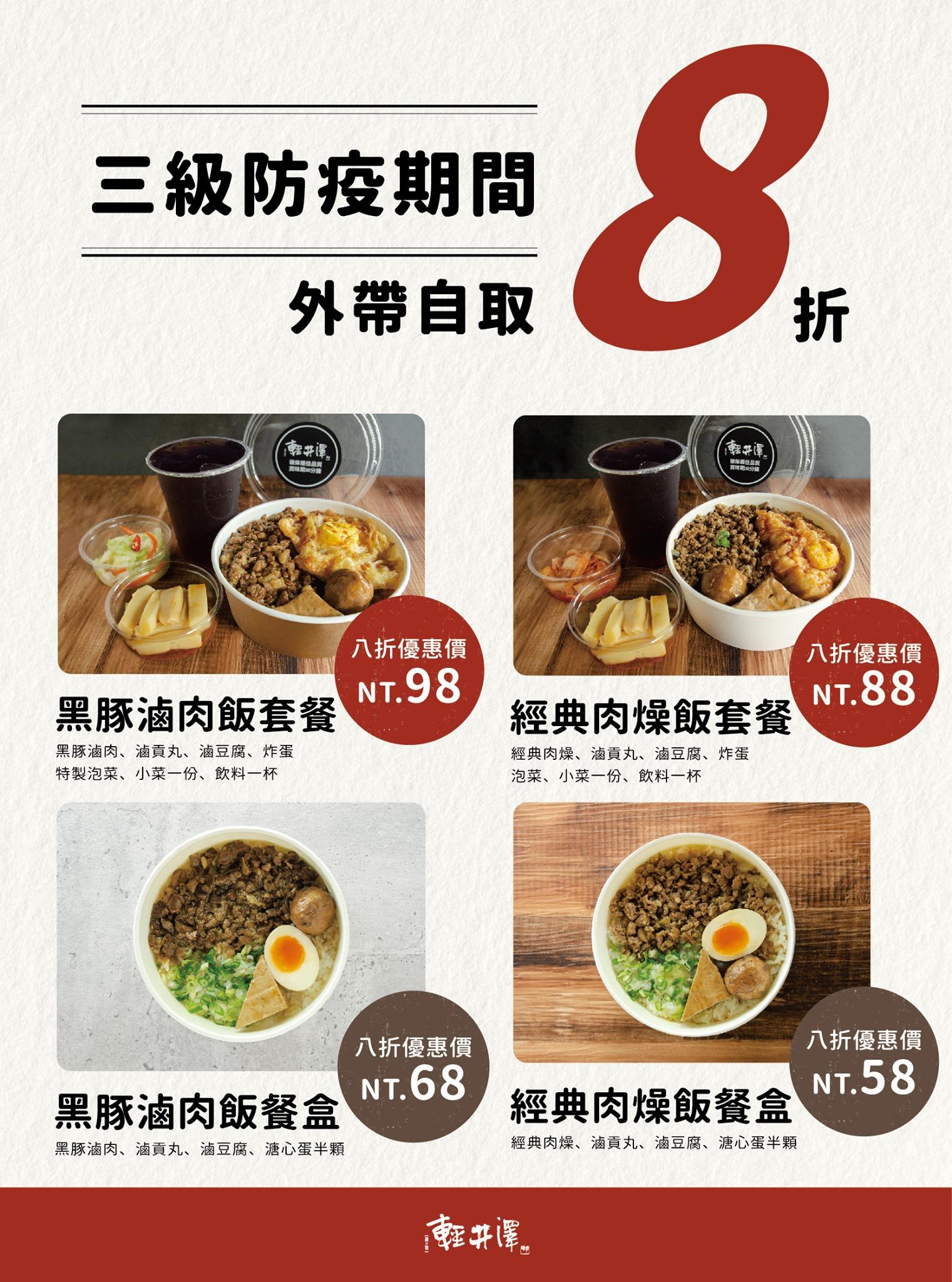 【台中北屯】輕井澤防疫便當:$68元起餐盒外帶,輕井澤不只有火鍋 @飛天璇的口袋