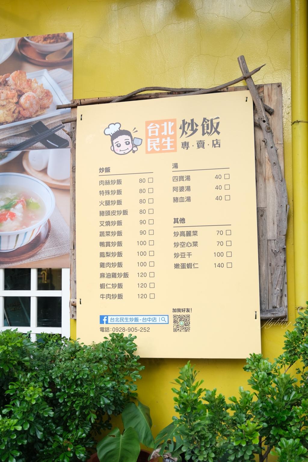 【台中西區】台北民生炒飯 台中店:網友票選全台最好吃的炒飯,現在進駐台中國美館商圈 @飛天璇的口袋