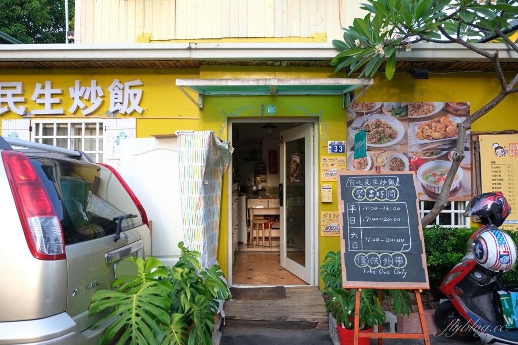 台北民生炒飯 台中店:網友票選全台最好吃的炒飯,現在進駐台中國美館商圈 @飛天璇的口袋