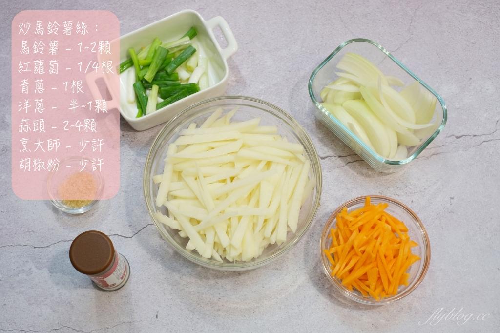 【食譜分享】炒馬鈴薯絲:韓國常見的便當小菜,這樣炒口感很清脆 @飛天璇的口袋