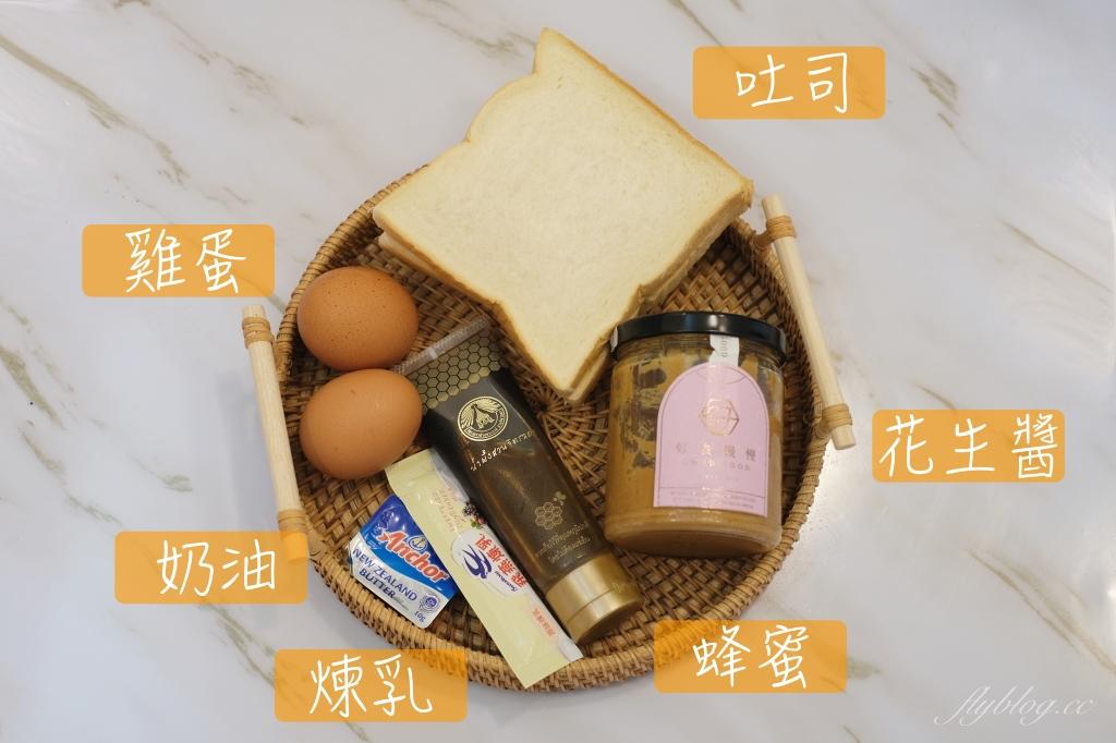 【食譜分享】港式西多式:在家用氣炸鍋就可以把香港茶餐廳美食端上桌 @飛天璇的口袋
