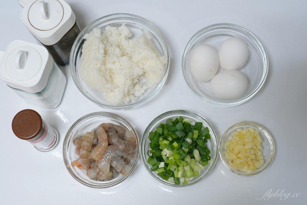 【食譜分享】蝦仁蛋炒飯:這樣炒出來的米飯粒粒分明,入口充滿蛋香和醬香 @飛天璇的口袋