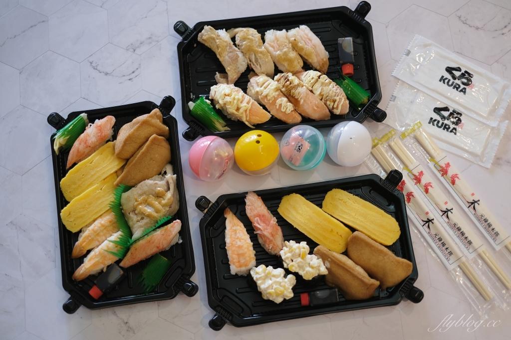 藏壽司外帶:外帶餐盒直接送扭蛋,滿500再送一顆,6款外帶餐盒品項 @飛天璇的口袋